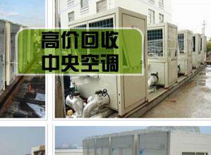 浙江宁波回收溴化锂机组、直燃机、螺杆机、离心机